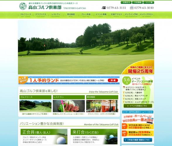 群馬県にあるゴルフ場 高山