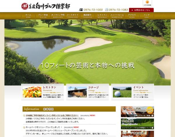 美濃白川ゴルフ倶楽部